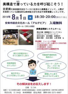 8月1日 島根県安来市で行われるイベントにトレーナーとして参加します。